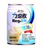『加贈4瓶』【力增飲】18%-原味清甜237ml*24罐/箱