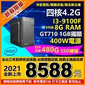 【8588元】2021全新INTEL I3獨顯主機480G SSD中高階文書影音順可刷分期到府收送保固可升I5限量五台