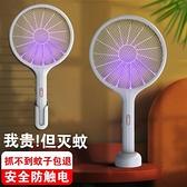 電蚊拍充電式家用強力二合一滅蚊拍超強驅蚊燈電蚊子拍打蒼蠅神器 【夏日特惠】
