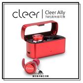 【台中愛拉風│可搭配中華699】Cleer Ally 真無線藍牙5.0耳機 支援aptX AAC IPX5運動型耳機