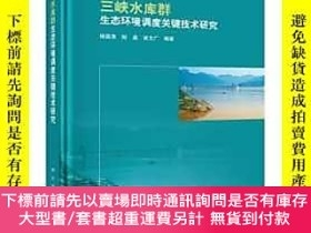 簡體書-十日到貨 R3Y三峽水庫 生態環境調度關鍵技術研究 楊國錄、陸晶、駱文廣  著 科學