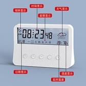 鬧鐘 網紅LED小鬧鐘智慧天氣電子鐘表桌面時鐘萬年歷台式透明靜音學生 衣櫥秘密