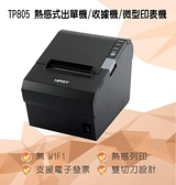 TP805 熱感式出單機/收據機/微型印表機