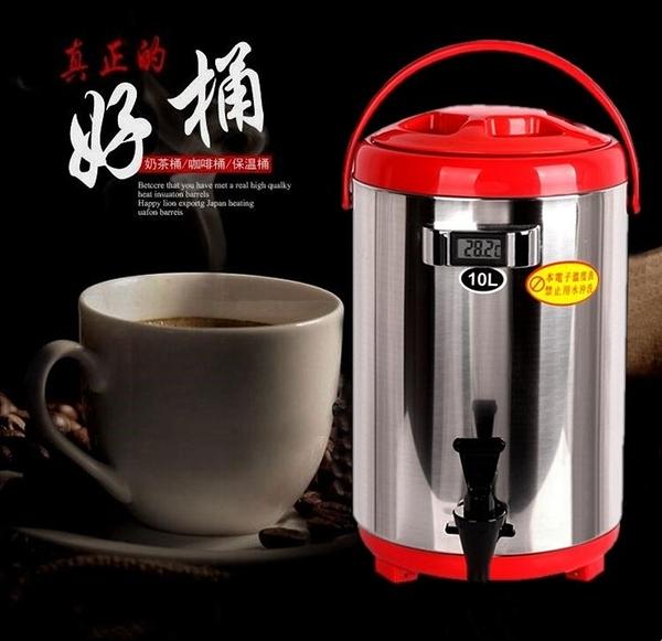 奶茶桶-10升保溫桶冰桶商用奶茶保溫桶10l奶茶店冰桶開水保溫桶不銹鋼12L 快速