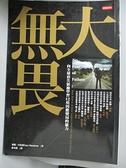 【書寶二手書T2/財經企管_GKG】大無畏_蓋瑞‧貝尼森