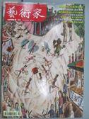 【書寶二手書T1/雜誌期刊_MBF】藝術家_521期_漫畫靈光走進博物館等