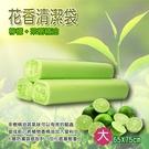 金德恩 台灣製造 一組5包15捲 花香無毒垃圾袋45L/清潔袋