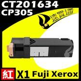 【速買通】Fuji Xerox CP305/CT201634 紅 相容彩色碳粉匣