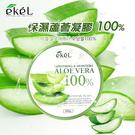 韓國ekel 100% 舒緩保濕補水蘆薈凝膠300ml 【美日多多】