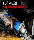 打磨機富格無刷鋰電角磨機充電角向磨光機無線打磨機多功能切割機拋光機 color shop YYP