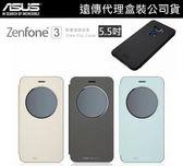 【買1送1】ASUS ZenFone3 ZE552KL 原廠皮套 Z012DA 原廠智慧透視皮套 5.5吋【台灣大哥大代理公司貨】