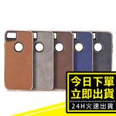 [24hr-台灣現貨] iPhone6/6S/7/8 Plus 瘋馬紋 電鍍 手機殼 二合一 貼皮 手機保護套