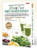 (二手書)10天瘦7公斤,風靡全美的綠果昔排毒法