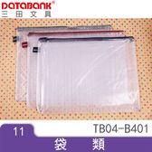 B4 網狀拉鍊袋 TB04-B401 文具用品 收納袋 發票單據收納 跑銀行專用 DATABANK