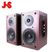 JS JY2061 木匠之音木質藍牙 二聲道喇叭