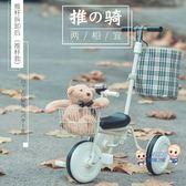 三輪車 兒童三輪車腳踏車小孩自行車簡約無印寶寶推桿手推童車1-3歲T 5色