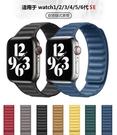 Apple Watch 1/2/3/4/5/6/SE 表帶 watch6 SE 皮質磁吸回環錶帶 手錶腕帶替換帶 皮質鏈式錶帶