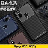 碳纖維紋 Vivo V11 V11i 手機殼 防摔 碳纖維 保護殼 v11 保護套 商務 矽膠套 軟殼 手機套 抗震