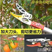 摘果器不銹鋼伸縮摘果剪采摘器高枝摘果器高空鋸樹枝修剪采果igo生活優品