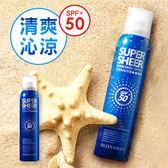 【妍霓絲】SPF50+清爽沁涼防水防曬噴霧 可倒噴 180ml