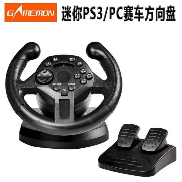 迷你遊戲方向盤PS3/PC多合一賽車方向盤模擬駕駛手柄震動油門剎車(@777-12345)