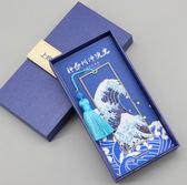 書籤學生禮物 和風浮世繪 神奈川沖浪里金屬海浪流蘇書簽盒裝文藝禮品交換禮物
