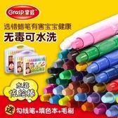 掌握24色水溶性旋轉蠟筆12色兒童油畫棒安全無毒可水洗炫繪棒36色