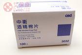 酒精棉片-中衛酒精棉片 型號3032 一般  藍盒【艾保康】