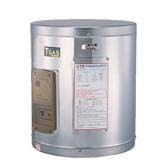 (原廠安裝)喜特麗12加侖壁掛式電熱水器JT-EH112D