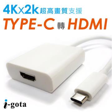 i-gota USB3.1C公 Type.C-HDMI母轉接器 (UTC-HDMI013)