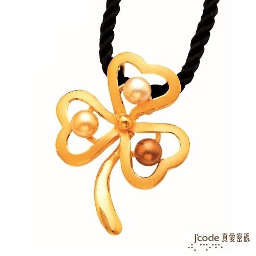 J'code真愛密碼 幸福花樣 純金墜飾 送項鍊