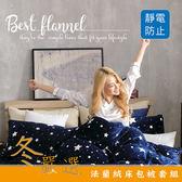 專櫃級法蘭絨床包組 單人3.5x6.2尺 滿天星【BE1101735】 兩用毯被套 纖細保暖 不掉毛 不掉色 BEST寢飾