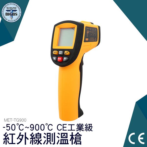 利器五金 測量儀 測溫儀 溫度計 測溫槍 雷射溫度槍 -50℃~900℃ 雷射溫度槍 電子溫度槍