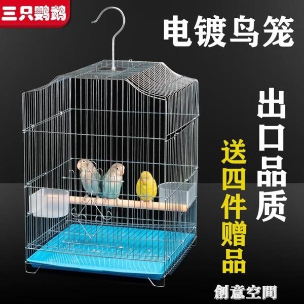 鳥籠繁殖籠虎皮鸚鵡鳥籠大號不銹鋼色八哥鷯哥玄鳳牡丹金屬鳥籠子 NMS創意新品