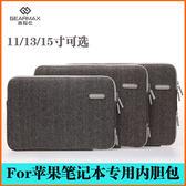 吉瑪仕 蘋果筆記本電腦包macbook11 /13.3/15手提筆電包 聯想筆電 內膽包保護套 極品e世代