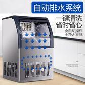 製冰機 商用60kg奶茶店酒吧ktv全自動小型冰塊機家用大型方冰 DN12083【旅行者】TW