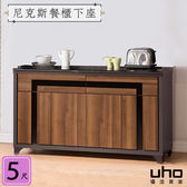 廚房櫃【久澤木柞】尼克斯5尺餐櫃下座-鐵刀胡桃色