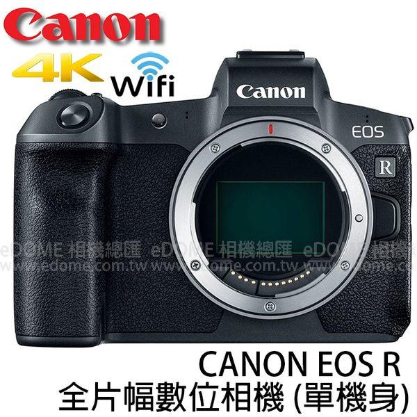 CANON EOS R BODY 全片幅 無反光鏡數位相機 贈原電+轉接環 (24期0利率 免運 公司貨) 微單眼 單機身