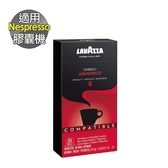 LAVAZZA Armonico 咖啡膠囊 (LV-03) Nespresso 膠囊機相容