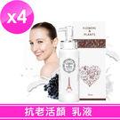 【愛戀花草】 魚子醬+牛奶蛋白 抗老活顏青春乳液《250ML / 四瓶組》