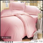 美國棉【薄床包】3.5*6.2尺『粉紅佳人』/御芙專櫃/素色混搭魅力˙新主張☆*╮