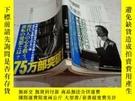 二手書博民逛書店罕見悩む力(煩惱的力量)Y200392