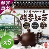 麗紳和春堂 古早味醇麥紅茶(家庭號/隨身包) 5入組【免運直出】