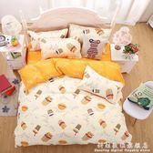 冬季學生宿舍被子1.8雙人床包1.8m被套四件套1.8米床上用品 igo科炫數位