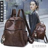 後背包系列 雙肩包潮牌女韓版2020小背包百搭新款時尚大容量 快意購物網