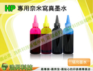 HP 1000CC 奈米寫真填充墨水(適用所有HP連續供墨系統印表機機型)