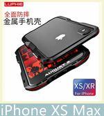iPhone XS Max (6.5吋) 雙色利刃系列 金屬框 出音孔 金屬殼 金屬邊框 手機殼 邊框 保護殼 高品質 耐摔