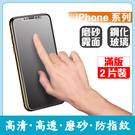 買一送一 滿版曲面玻璃貼 iPhone se 11 Pro Xs Max iX Xr 7 8 Plus 保護膜 磨砂 螢幕保護貼 手機膜