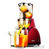 果汁機榨汁機商用全自動果蔬多功能渣分離原汁機QM 藍嵐