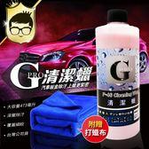 【DD059】《加贈打蠟布》G-PRO清潔蠟 拋光蠟 汽車蠟 清潔臘 美白蠟 去汙蠟 打蠟 漆面清潔